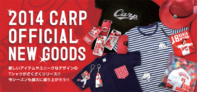 2014 CARP OFFICIAL NEW GOODS