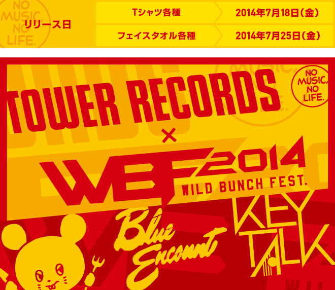TOWER RECORDS×WILD BUNCH FEST.2014
