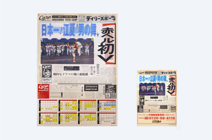 DAILY SPORTS NOVELTY CALENDAR & CLEAR FILE