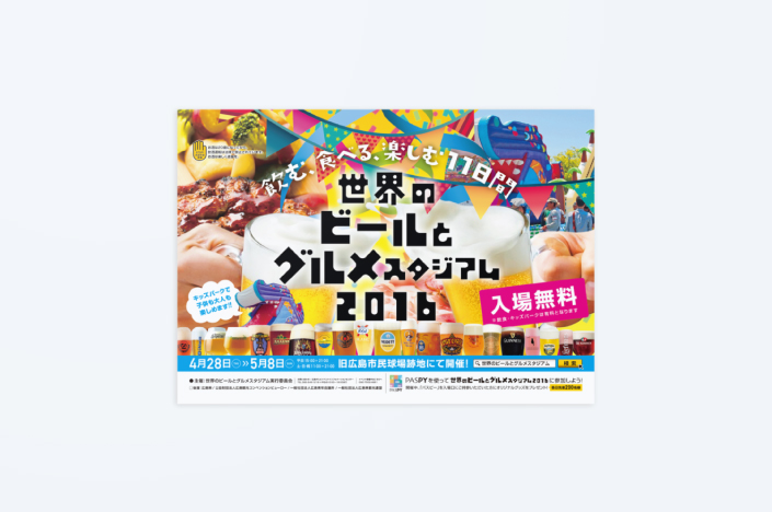 WORLD BEER AND GOURMET STADIUM 2016 POSTER