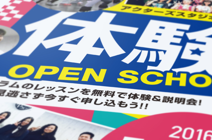 ACTORS STUDIO HIROSHIMA OPEN SCHOOL 2016 FLYER