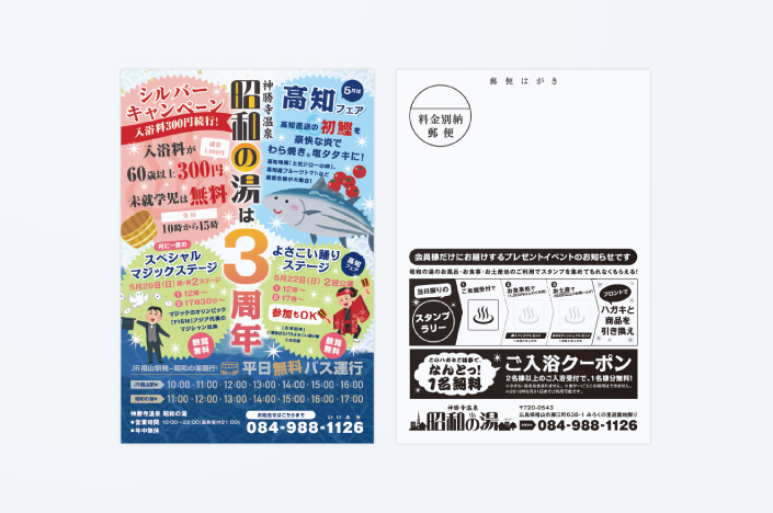 SHOWA NO YU DIRECT MAIL