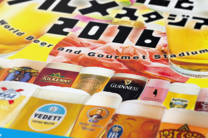 WORLD BEER AND GOURMET STADIUM 2016 FLYER & LEAFLET
