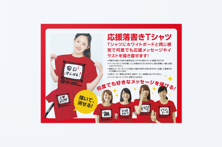 NEW JAPAN PRO-WRESTLING OUEN RAKUGAKI T-SHIRT INSTRUCTIONS
