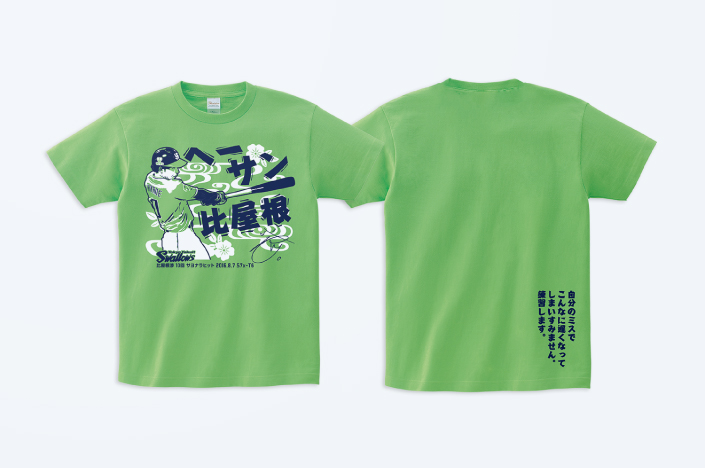 SWALLOWS WATARU HIYANE WALK-OFF T-SHIRT