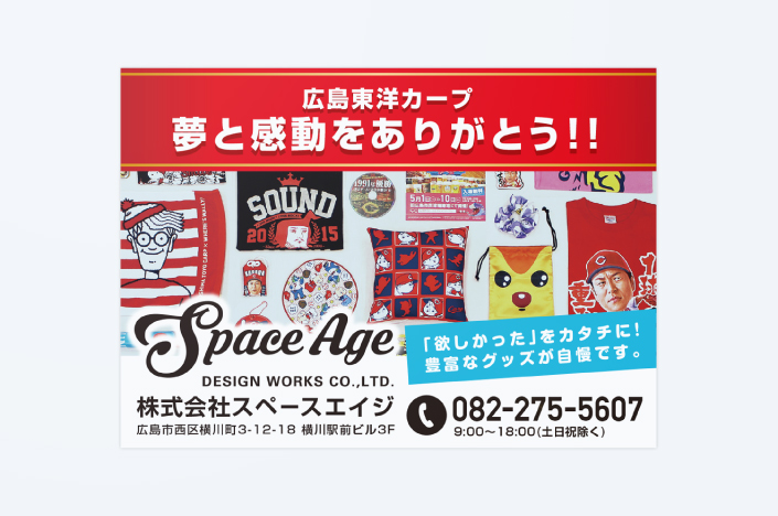 SPACE AGE ADVERTISING