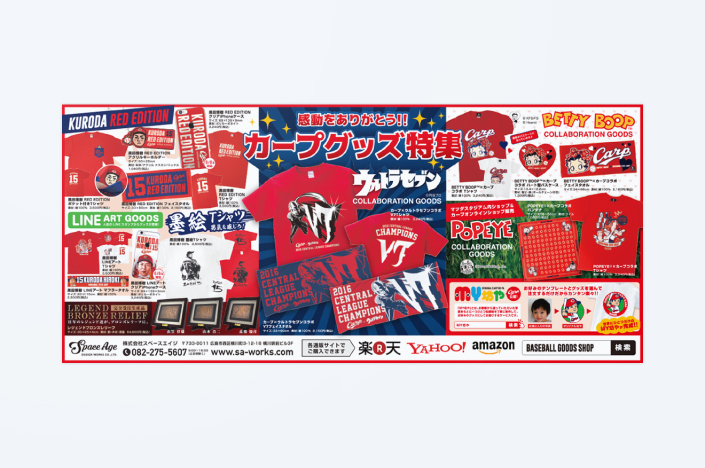 CARP GOODS ADVERTISING