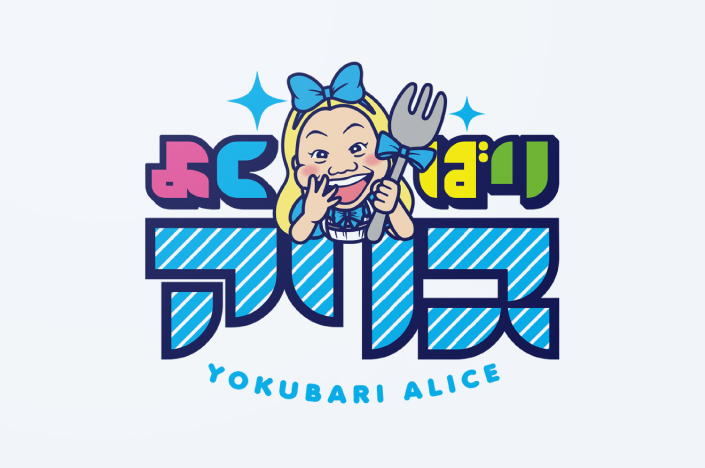 YOKUBARI ALICE LOGO & VISUAL