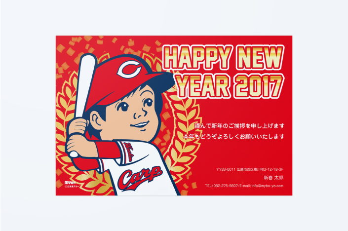 MY BO-YA NEW YEAR'S CARD 2017