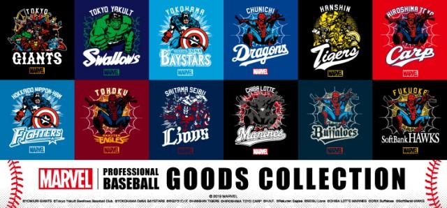 Marvelキャラクターとプロ野球全12球団とのグッズコレクション